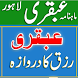 Ubqari Rizq Ka Wazifa by AMS Team