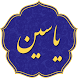 سوره یاسین by bita salehi