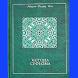 Истина суфизма by islamic app