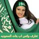 تعارف واتس اب بنات السعوديه by تعارف واتس اب بنات