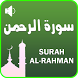 Surah Al Rahman Al Quran Surat Ar Rehman Audio App by Sanayah Free Mobile Apps