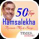 50 Top Hamsalekha Kannada Movie Songs by Times Music