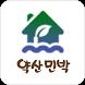 약산민박 by 블레스모바일