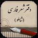 دفتر شعر فارسی (شاملو) by sara mehr
