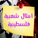 امثال شعبية فلسطينية by Gaza Team
