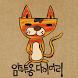 얌야옹 다이어리 by yamyaong