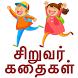 Tamil Kids Stories - Kathaigal by RMITMS