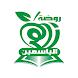 Zaher alyasameen school