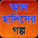 আল হাদিসের গল্প by bangla-apps