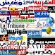أخبار المغرب (Maroc Nouvelles) by Etinosaterrypartners