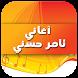 أغاني تامر حسني 2016 by Malainine HAMA