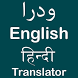 Urdu Hindi English Translator by Kings & Queens