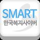 SMART한국복지사이버대학 by 한국복지사이버대학