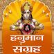 Hanuman Chalisa and Sangrah by SUBH