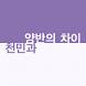 천민과 양반의 차이 (WebApp ver) by Lee K.H