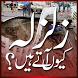 Zalzala (Earthquake) Q aata ha by appsdokan