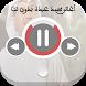 اغاني محمد عبده بدون نت by Plintas Audio