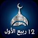 Eid Milad un Nabi: 12 Rabi-ul-Awal Photo Frames by Dark Apps Studio
