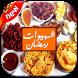 شهيوات رمضان جديد 2017/1438 by el zouiri app