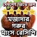 গরুর মাংসের নতুন ৮ রেসিপি by Toothpick Apps