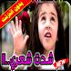 شدت شعري فيديو | فرقة قناة كراميش بدون انترنت by Excellent