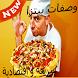 وصفات بيتزا بدون انترنت by apsspro