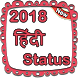 2018 All Latest Status by Hindi Shayari & Status