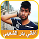 Songs of Bader Al Shuaibi and Abdul Salam Mohammed by app music