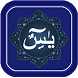 Bacaan Yasiin Dan Doa Tahlil by FiiSakataStudio