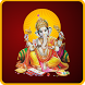 Shri Ganesh Chalisa, Aarti by Approids Tech