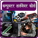 Computer Hardware Course by Andro Tech 771