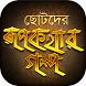 ছোটদের রুপকথার গল্প Bangla rupkothar golpo by Green App Studio