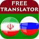 Persian Russian Translator