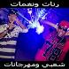 رنات و نغمات مهرجانات و شعبى by Jo & Mo