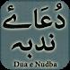 Dua e Nudba (دُعَاۓ ندبہ) by Oasis Solutions