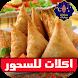 اكلات سريعة التحضير للسحور2017 by wassafatApp