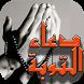 دعاء التوبة والمغفرة من الذنوب by ARABICAPPS