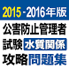 2015-2016 公害防止管理者 水質 問題集アプリ by KUROTEKKO Co.,Ltd.