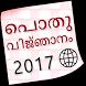 Malayalam & Kerala GK 2017 by Surya Developer
