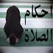 فقه العبادات:احكام الصلاة by Putchay93