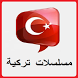 مسلسلات تركية by loperd
