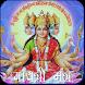 Gayatri Mantra by GolemTechApps