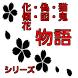 クイズFOR 物語シリーズ 化・偽・猫・傾・囮物語  by sharing