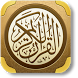 Read Quran by Mohamed Hussien