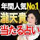 【年間人気NO.1】◆当たる占い◆瀧天貴 神読占 by Rensa co. ltd.