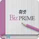 휴넷 Biz PRIME by HUNET