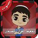 تحفيظ القرآن للأطفال بالصوت by FC APPS ISLAM