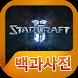 스타크래프트2 백과사전 by 헝그리앱 게임연구소