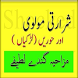 Urdu Adult Jokes Online