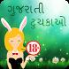 Gujarati NonVeg Jokes by App Hub Studio